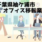 袖ヶ浦市 事務所 オフィス移転 おすすめ業者