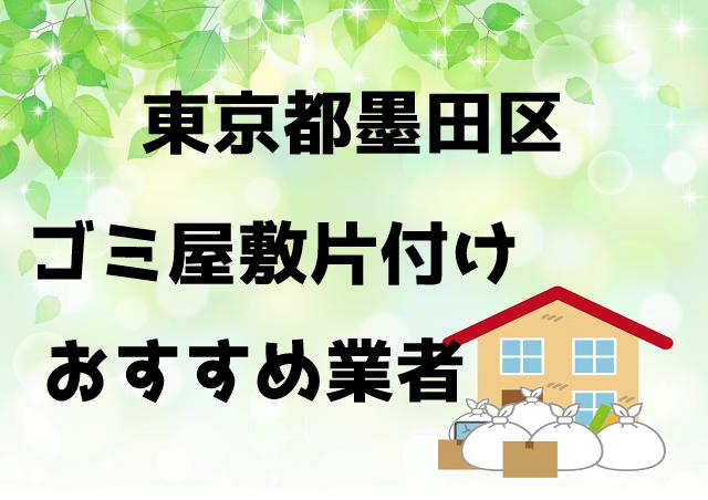 墨田区 ゴミ屋敷 片付け おすすめ業者