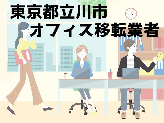 立川市 事務所 オフィス移転 おすすめ業者