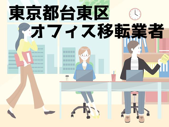 台東区 事務所 オフィス移転 おすすめ業者