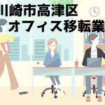 高津区 事務所 オフィス移転 おすすめ業者