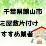館山市 ゴミ屋敷 片付け おすすめ業者