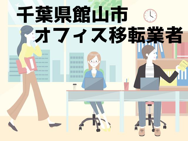 館山市 事務所 オフィス移転 おすすめ業者