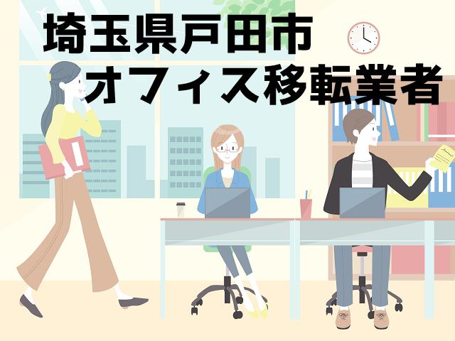 戸田市 事務所 オフィス移転 おすすめ業者
