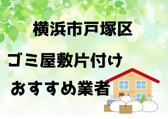 戸塚区 ゴミ屋敷 片付け おすすめ業者