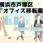 戸塚区 事務所 オフィス移転 おすすめ業者