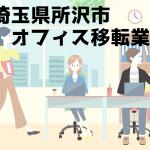 所沢市 事務所 オフィス移転 おすすめ業者