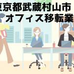 武蔵村山市 事務所 オフィス移転 おすすめ業者