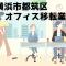 横浜市都筑区 事務所 オフィス移転 おすすめ業者
