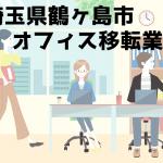 鶴ヶ島市 事務所 オフィス移転 おすすめ業者