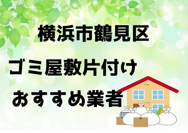 横浜市鶴見区 ゴミ屋敷 片付け おすすめ業者