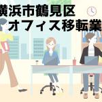 鶴見区 事務所 オフィス移転 おすすめ業者