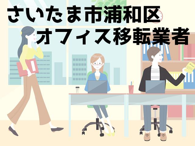 浦和区 事務所 オフィス移転 おすすめ業者