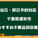 浦安市 当日 不要品回収