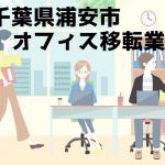浦安市 事務所 オフィス移転 おすすめ業者