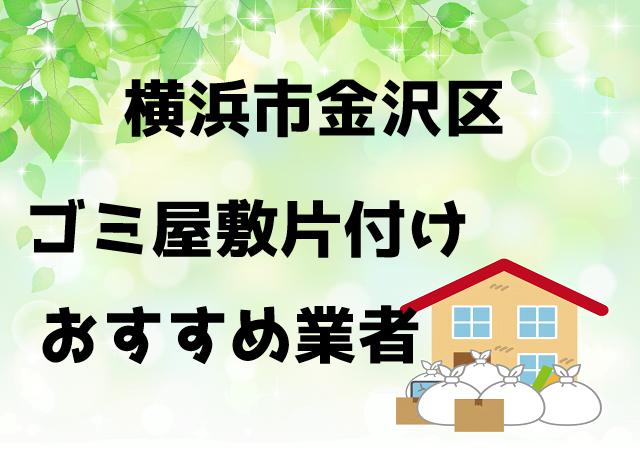 金沢区 ゴミ屋敷 片付け おすすめ業者