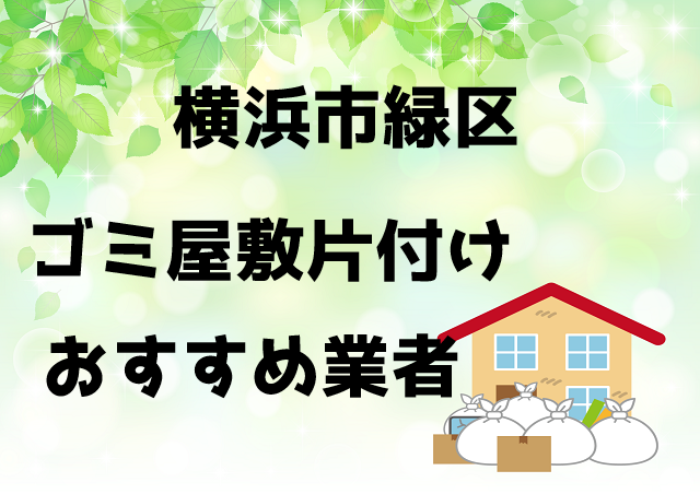 横浜市緑区 ゴミ屋敷 片付け おすすめ業者