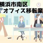 横浜市南区 事務所 オフィス移転 おすすめ業者