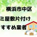 横浜市中区 ゴミ屋敷 片付け おすすめ業者