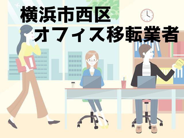 横浜市西区 事務所 オフィス移転 おすすめ業者