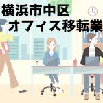 横浜市中区 事務所 オフィス移転 おすすめ業者