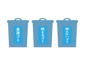 ゴミ 分け方