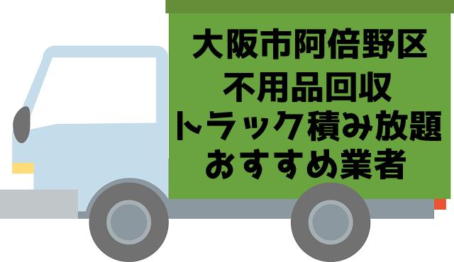 阿倍野区 不用品回収 トラック積み放題 おすすめ業者