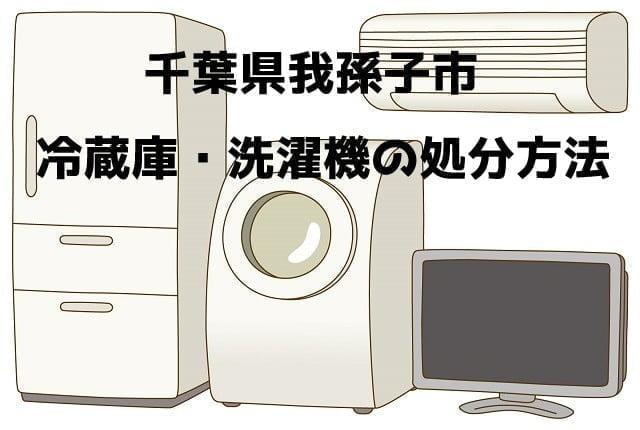 我孫子市  冷蔵庫洗濯機 不用品回収 おすすめ業者