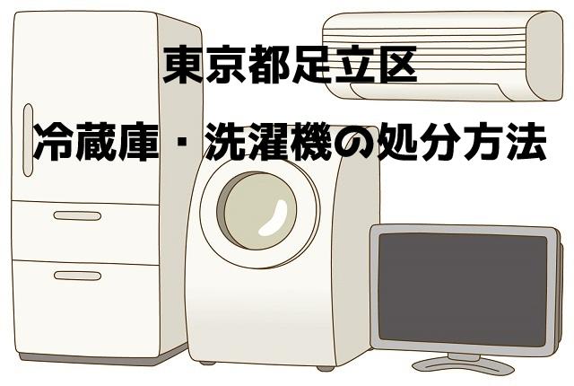 足立区 冷蔵庫洗濯機 不用品回収 おすすめ業者