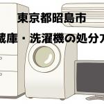 昭島市 冷蔵庫洗濯機 不用品回収 おすすめ業者