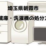 朝霞市 冷蔵庫洗濯機 不用品回収 おすすめ業者