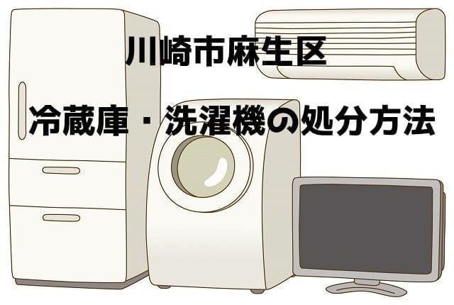 麻生区 冷蔵庫洗濯機 不用品回収 おすすめ業者