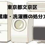 文京区 冷蔵庫洗濯機 不用品回収 おすすめ業者