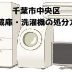 千葉市中央区 冷蔵庫 洗濯機 処分