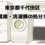 千代田区 冷蔵庫洗濯機 不用品回収 おすすめ業者