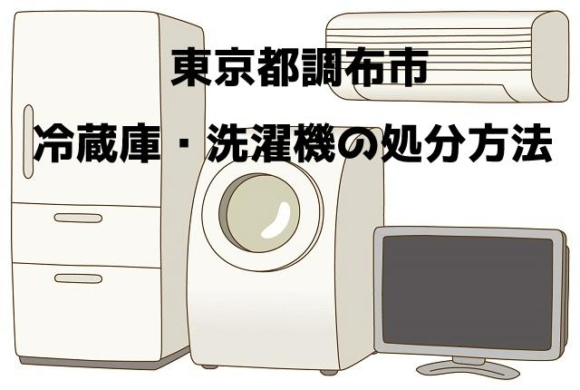調布市 冷蔵庫洗濯機 不用品回収 おすすめ業者