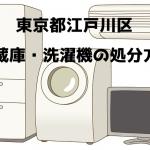 江戸川区 冷蔵庫洗濯機 不用品回収 おすすめ業者