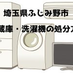 ふじみ野市 冷蔵庫洗濯機 不用品回収 おすすめ業者