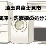 富士見市 冷蔵庫洗濯機 不用品回収 おすすめ業者