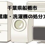 船橋市 冷蔵庫洗濯機 不用品回収 おすすめ業者