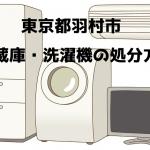 羽村市 冷蔵庫洗濯機 不用品回収 おすすめ業者