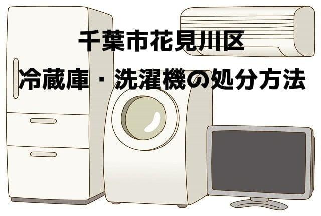 花見川区 冷蔵庫洗濯機 不用品回収 おすすめ業者