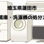 蓮田市 冷蔵庫洗濯機 不用品回収 おすすめ業者