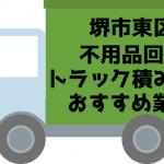 東区 不用品回収 トラック積み放題 おすすめ業者