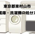 東村山市 冷蔵庫洗濯機 不用品回収 おすすめ業者