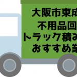 東成区 不用品回収 トラック積み放題 おすすめ業者