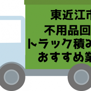 東近江市 不用品回収 トラック積み放題 おすすめ業者