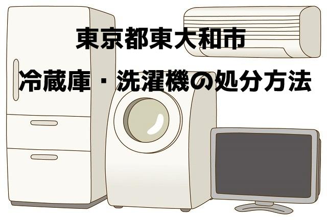 東大和市 冷蔵庫洗濯機 不用品回収 おすすめ業者
