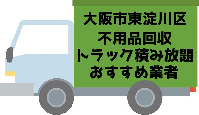 東淀川区 不用品回収 トラック積み放題 おすすめ業者