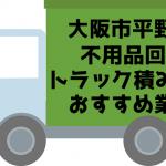 平野区 不用品回収 トラック積み放題 おすすめ業者